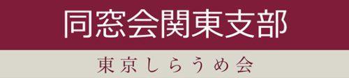 同窓会関東支部 東京しらうめ会