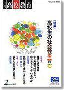 学事出版月刊高校教育