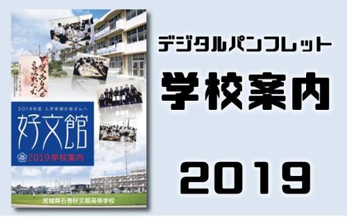 デジタルパンフレット学校案内2019