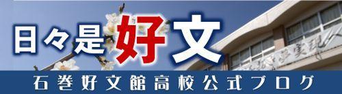 日々是好文ー石巻好文館高校公式ブログ